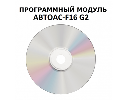 Программный модуль «SCR» ver 1.x для АВТОАС-F16 G2