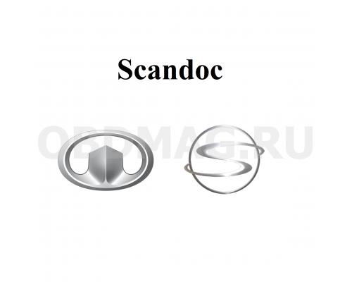 Пакет марок GWM, Change, FDQD, Shuanghuan для Scandoc