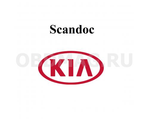 Пакет марок KIA для Scandoc