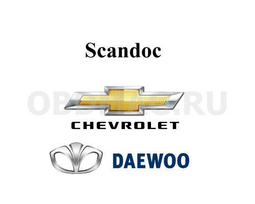 Пакет марок Daewoo, Chevrolet для Scandoc