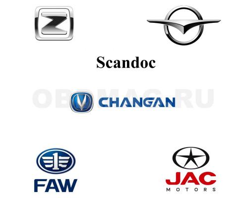 Пакет марок FAW / JAC / HAIMA / ZOTYE / CHANGAN