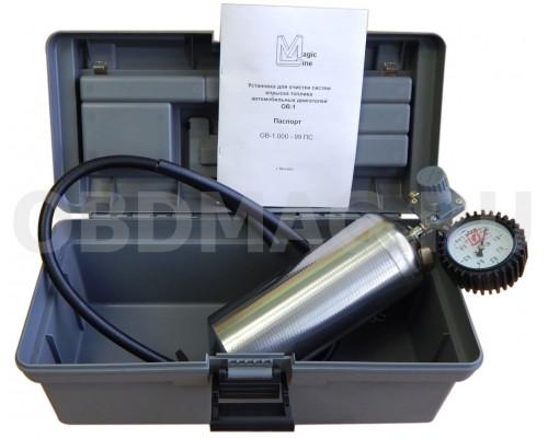 ОВ-1 - установка для очистки системы впрыска