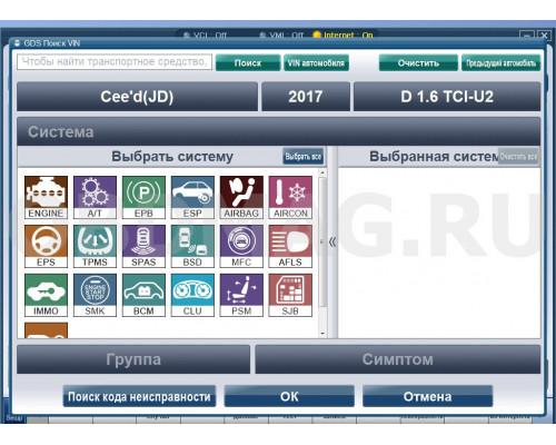 Установка ПО GDS Kia / Hyundai 18.3