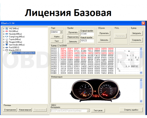 STool USB-Ключ + Базовая версия программы