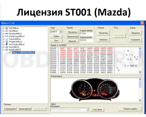 STool Лицензия  ST001 (Mazda)