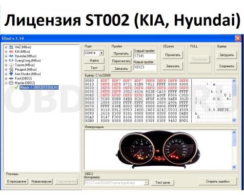 STool Лицензия ST002 (KIA, Hyundai)