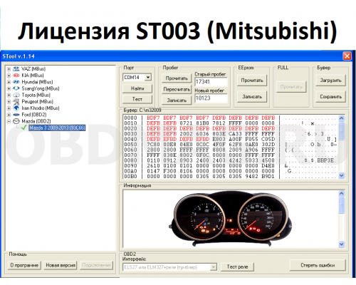 STool Лицензия ST003 (Mitsubishi)