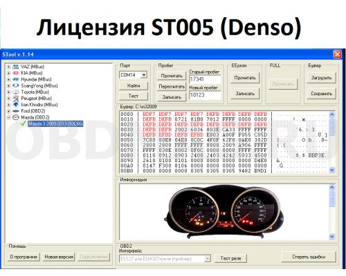 STool Лицензия ST005 (Denso)