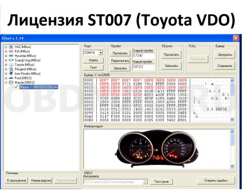 STool Лицензия ST007 (Тойота VDO NEC+24c16 и VDO NEC без внешней еепром)