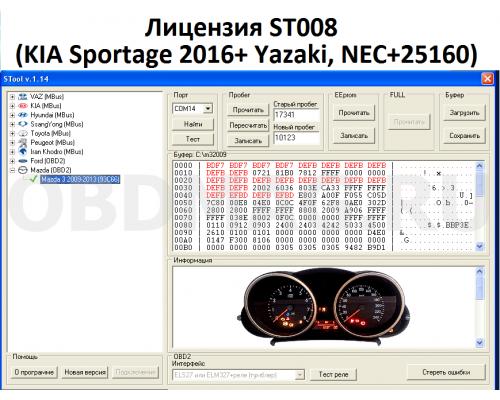 STool Лицензия ST008 (KIA Sportage 2016+ Yazaki, NEC+25160)