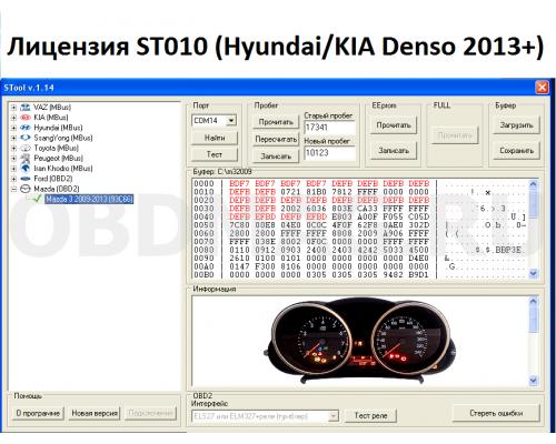 STool Лицензия ST010 (Hyundai/KIA Denso 2013+*)
