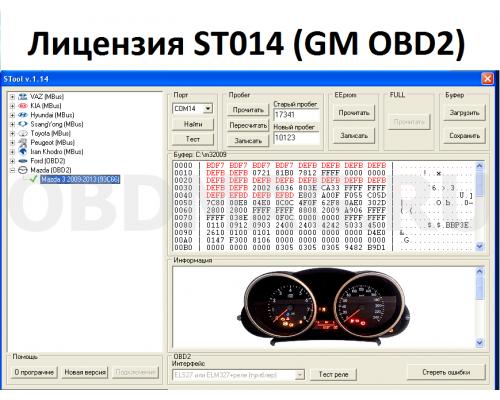 STool Лицензия ST014 (GM OBD2)