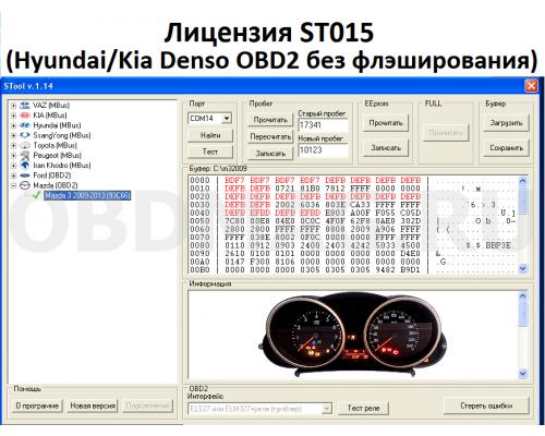 STool Лицензия ST015 (Hyundai/Kia Denso OBD2 без флэширования)