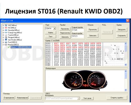 STool Лицензия ST016 (Renault KWID OBD2)
