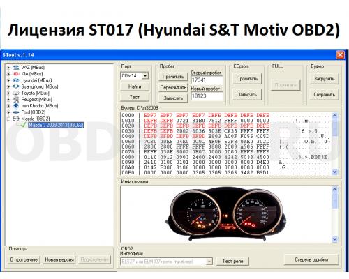 STool Лицензия ST017 (Hyundai S&T Motiv OBD2)