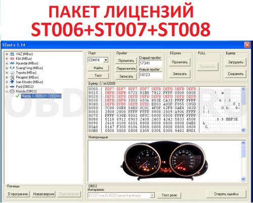 STool Пакет лицензий ST006+ST007+ST008