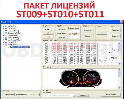 STool Пакет лицензий ST009+ST010+ST011