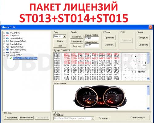 STool Пакет лицензий ST013+ST014+ST015