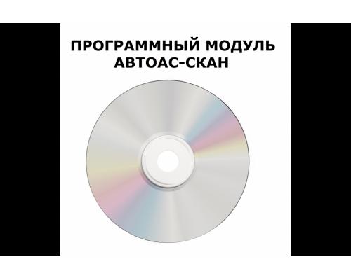 """Пакет """"АВТОАС-СКАН-INO"""" 16 прог. модулей"""