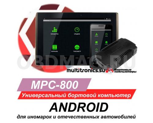 Мультитроникс MPC-800
