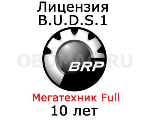 """Лицензия BUDS 1 """"Мегатехник"""" 10 лет"""