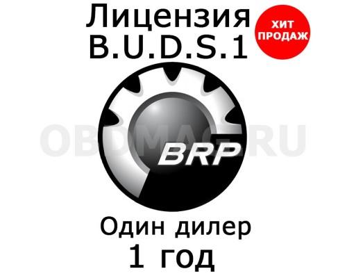 """Лицензия BUDS 1 """"Один дилер"""" 1 год"""