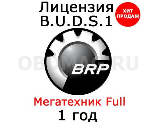 """Лицензия BUDS 1 """"Мегатехник"""" 1 год"""