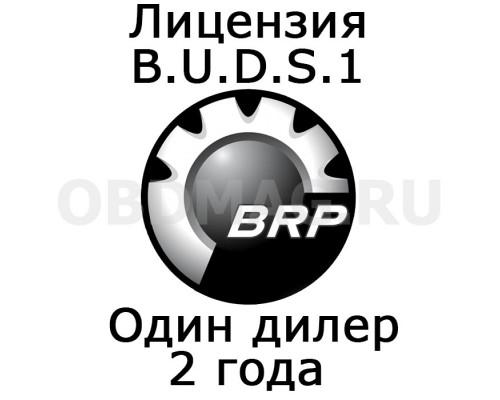 "Лицензия BUDS 1 ""Один дилер"" 2 года"