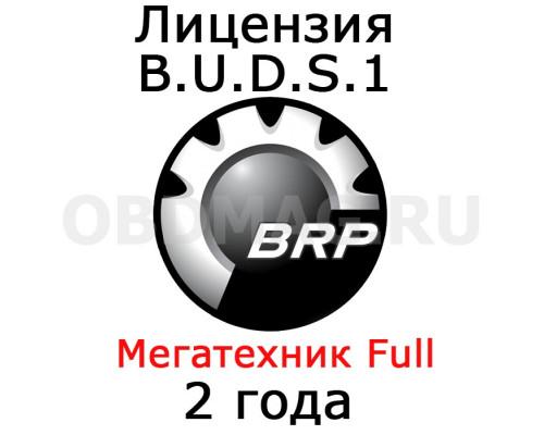 "Лицензия BUDS 1 ""Мегатехник"" 2 года"