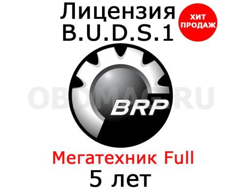 """Лицензия BUDS 1 """"Мегатехник"""" 5 лет"""