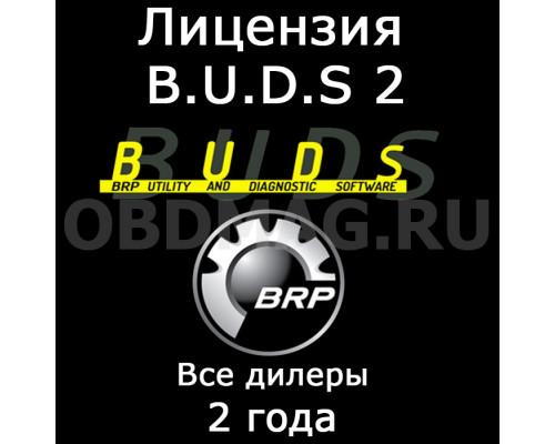 "Лицензия BUDS 2 ""Все дилеры"" 2 года"