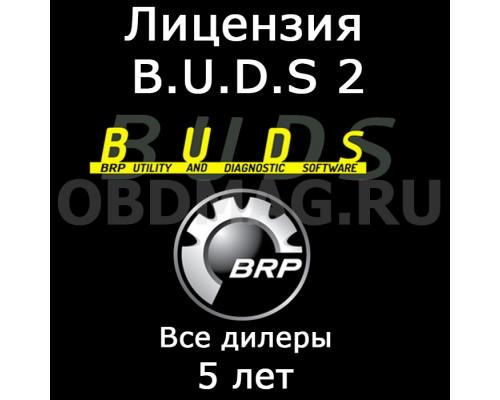 """Лицензия BUDS 2 """"Все дилеры"""" 5 лет"""