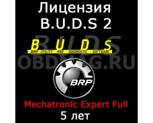 """Лицензия BUDS 2 """"Mechatronic Expert"""" 5 лет"""