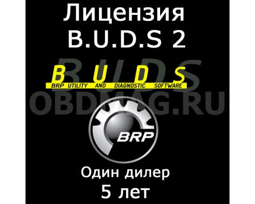 """Лицензия BUDS 2 """"Dealer Technician"""" 5 лет"""