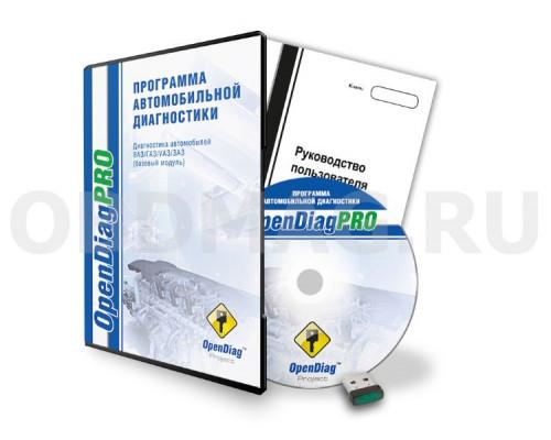 Программа OpenDiagPro (USB)