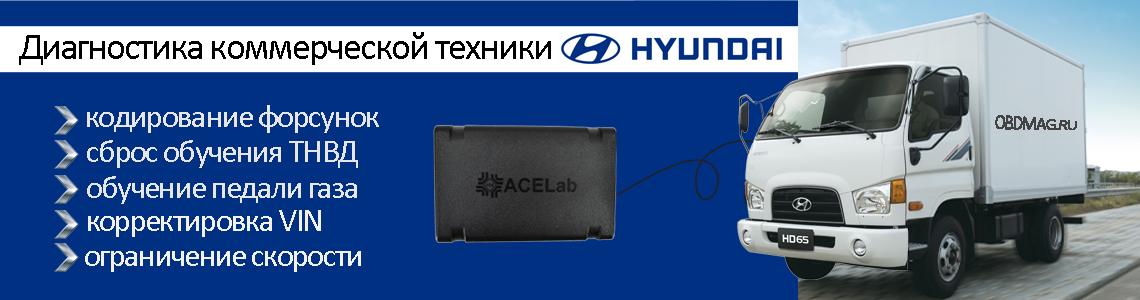 Диагностика Hyundai HD-65 HD-78