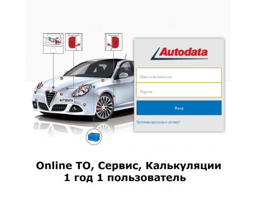 Autodata online ТО, Сервис, Калькуляции 1 год 1 пользователь