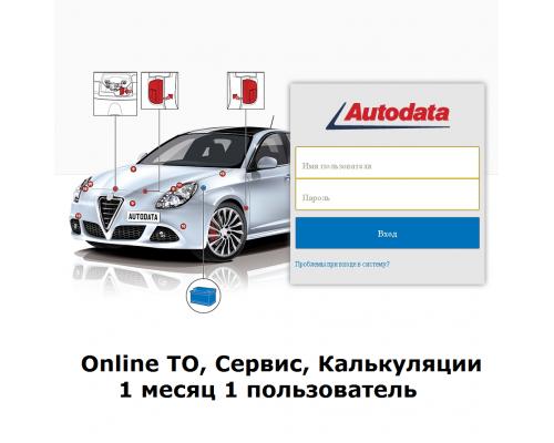 Autodata Online ТО, Сервис, Калькуляции 1 месяц 1 пользователь