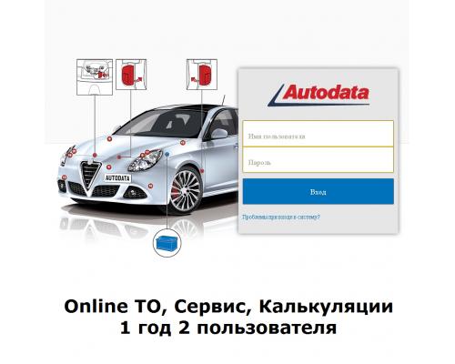Autodata online ТО, Сервис, Калькуляции 1 год 2 пользователя