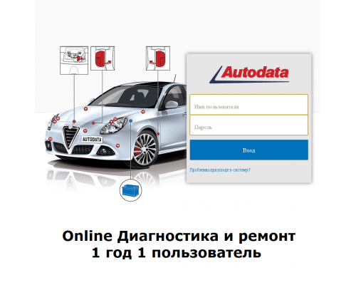 Autodata online Диагностика и ремонт 1 год 1 пользователь