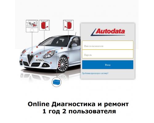 Autodata online Диагностика и ремонт 1 год 2 пользователя