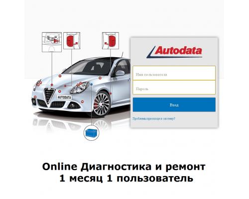 Autodata online Диагностика и ремонт 1 месяц 1 пользователь