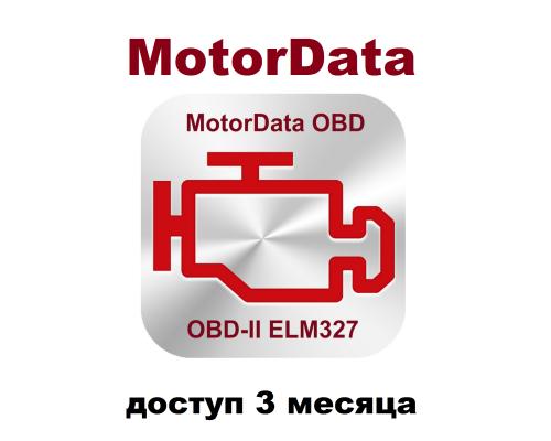 MotorData подписка 3 месяца