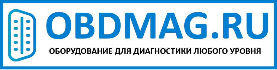 OBDmag.ru Диагностическое оборудование и автосканеры - купить в Москве